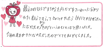 Sちゃん(和歌山市)からの口コミ