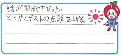 K君(京都市西京区)からの口コミ