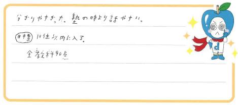 Mちゃん(米子市)からの口コミ