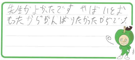 R君(津市)からの口コミ
