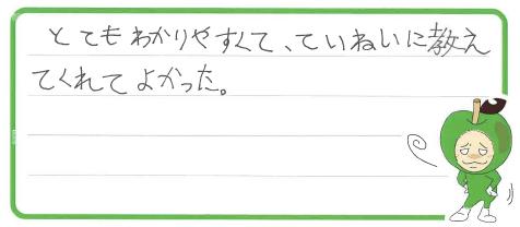 K君(福山市)からの口コミ