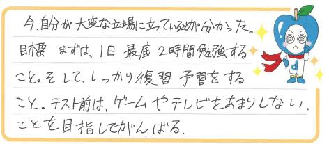 A君(高松市)からの口コミ