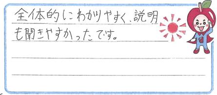 S君(京都市左京区)からの口コミ