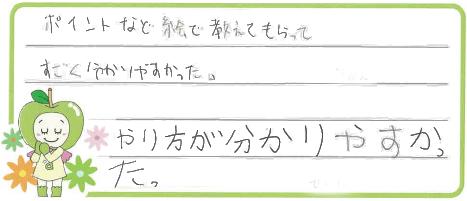 RちゃんとSちゃん(春日井市)からの口コミ