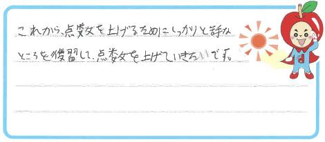 Y君(豊田市)からの口コミ