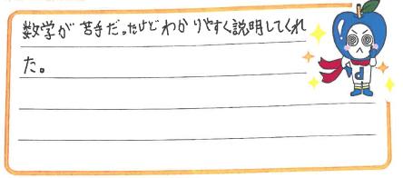J君(神戸市須磨区)からの口コミ