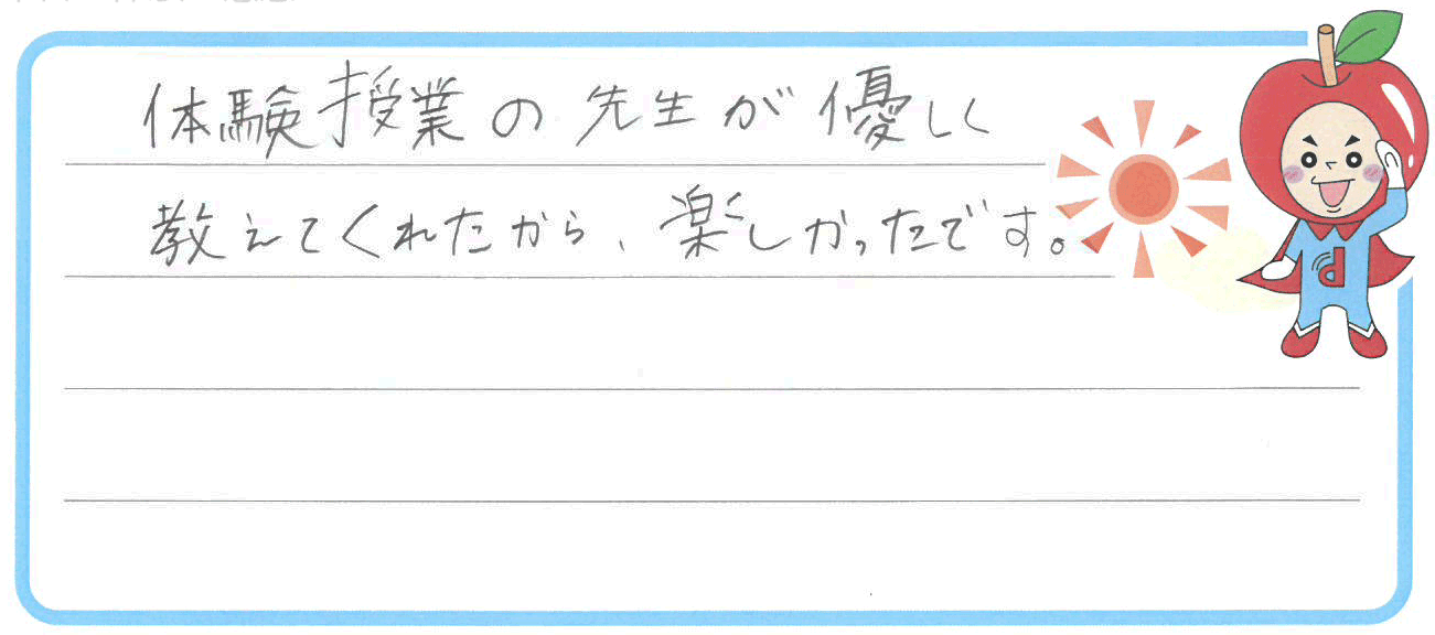 R君(大分市)からの口コミ