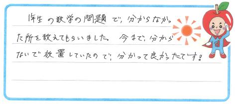 Jちゃん(岡山市北区)からの口コミ