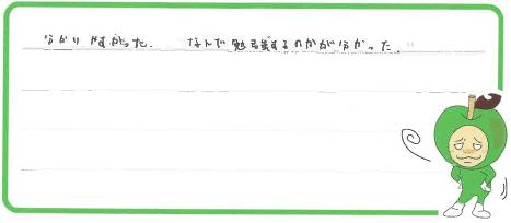 Nちゃん(春日井市)からの口コミ