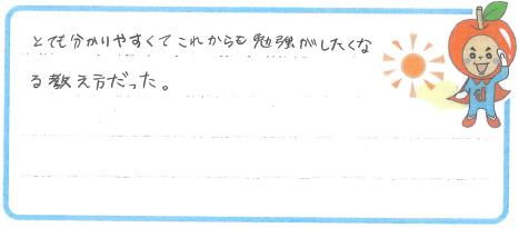 Yちゃん(南砺市)からの口コミ