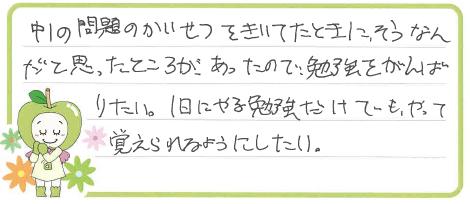 M君(岡山市)からの口コミ