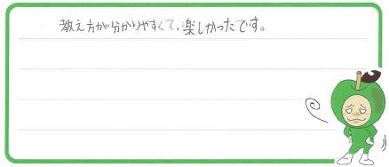 Yちゃん(津市)からの口コミ