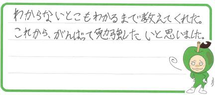 Y君(広島市)からの口コミ