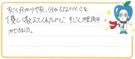 S君(高知市)からの口コミ