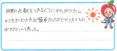 S君(東広島市)からの口コミ