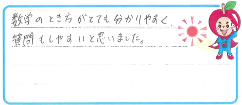 R君(奈良市)からの口コミ