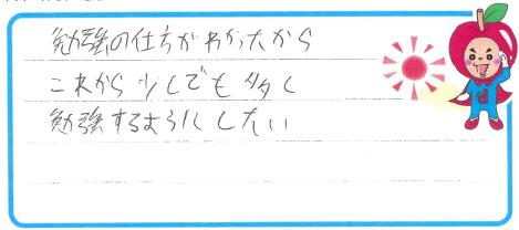 K君(大阪市旭区)からの口コミ