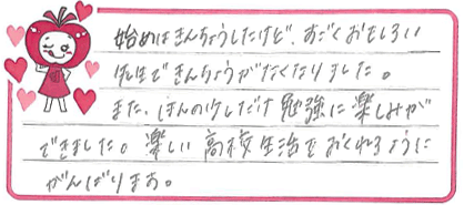 Nちゃん(大阪市此花区)からの口コミ
