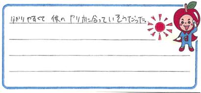 S君(神戸市灘区)からの口コミ