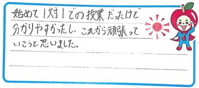 S君(奈良市)からの口コミ