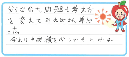 R君(岡山市)からの口コミ