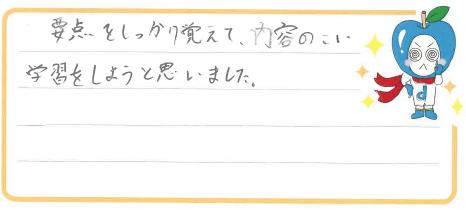 T君(徳島市)からの口コミ