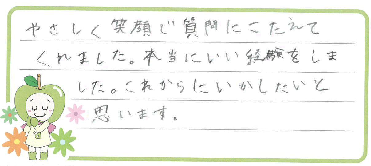 みーちゃん(北九州市門司区)からの口コミ
