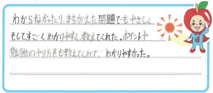 Oちゃん(岐阜市)からの口コミ