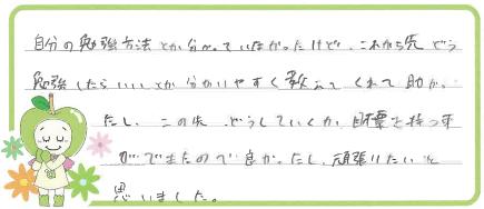 S君(名古屋市千種区)からの口コミ