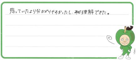 AHちゃん(富山市)からの口コミ