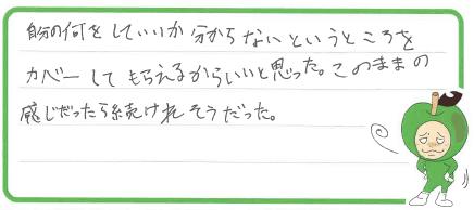 S君(広島市)からの口コミ