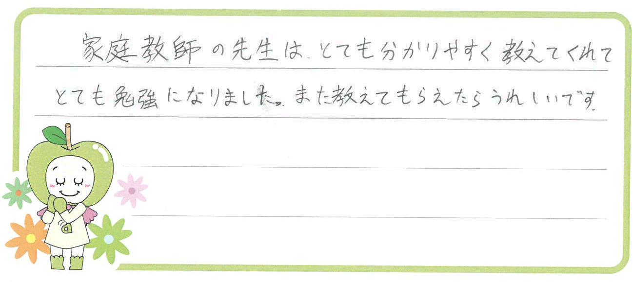 ヒナちゃん(福岡市西区)からの口コミ