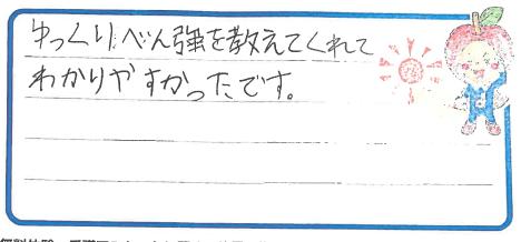 H君(大阪市大正区)からの口コミ