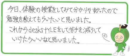 Rちゃん(岡山市)からの口コミ