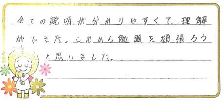 Mちゃん(豊中市)からの口コミ