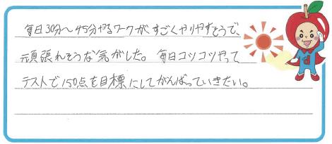 H君(名古屋市中村区)からの口コミ