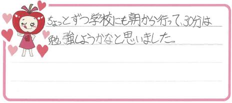 Yちゃん(浜松市)からの口コミ