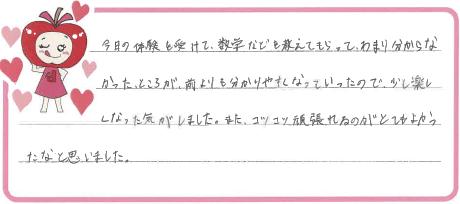 Mちゃん(岐阜市)からの口コミ