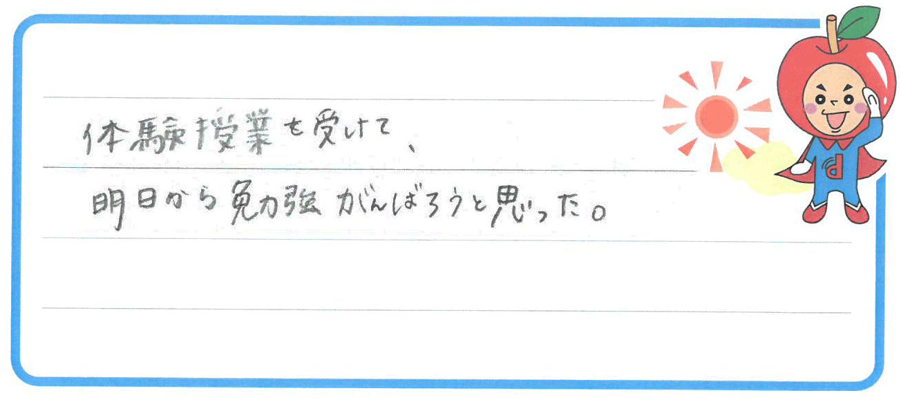 セイハちゃん(福岡市東区)からの口コミ