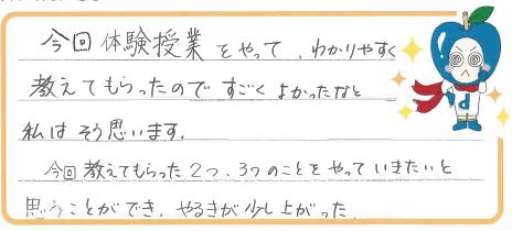 Nちゃん(福山市)からの口コミ