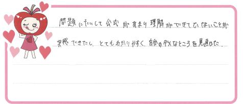 Oちゃん(須坂市)からの口コミ
