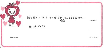 Rちゃん(神戸市中央区)からの口コミ