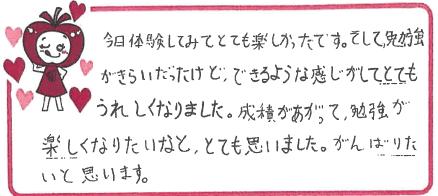 Rちゃん(京都市右京区)からの口コミ
