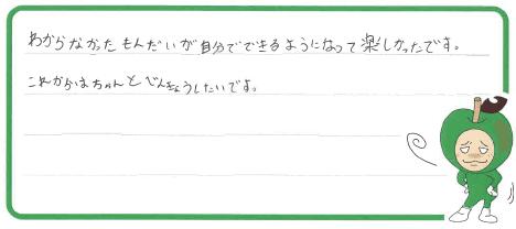 Mちゃん(浜松市)からの口コミ