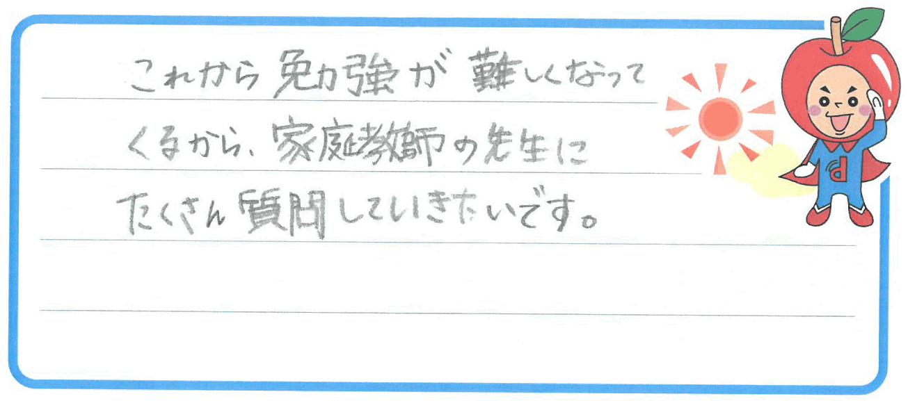 タイキ君(福岡市南区)からの口コミ