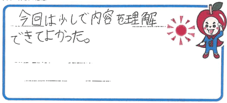 F君(神戸市灘区)からの口コミ