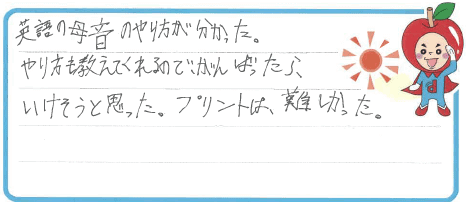 M君(徳島市)からの口コミ
