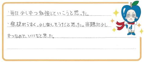 Rちゃん(浜松市)からの口コミ