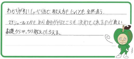 H君(津市)からの口コミ