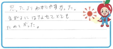 Nちゃん(岐阜市)からの口コミ